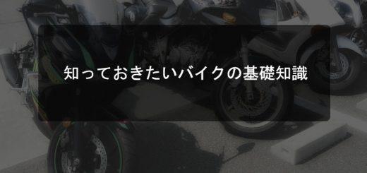 バイクの基礎知識